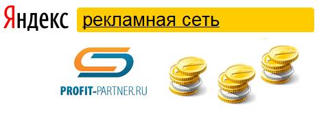 Рекламная Сеть Яндекса поднимает планку качества