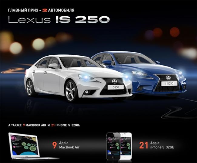 Блог компании CityAds Media: Выиграй Lexus IS 250 в новом супер-конкурсе для вебмастеров от CityAds!