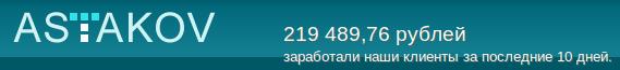 Astakov.ru