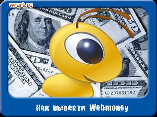 Как выводить деньги с Вебмани