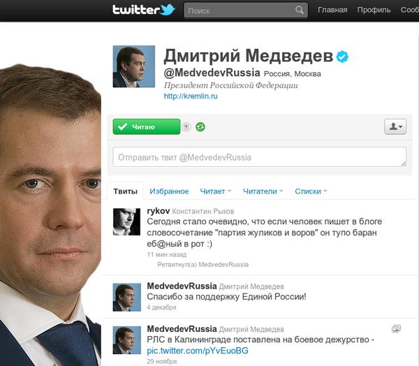 MedvedevRussia: RT @rykov: Сегодня стало очевидно, что если человек пишет в блоге словосочетание «партия жуликов и воров» он тупо баран еб@ный в рот :)