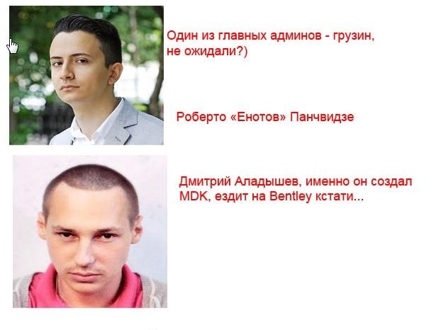 Как 16-летний парень поработал на сеть пабликов #МДК в Вконтакте