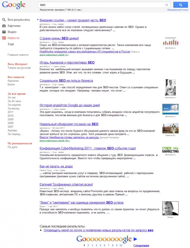 Результаты поиска по запросу SEO в Google News
