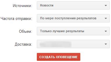 Форма подписки на результаты поиска по запросу в Google