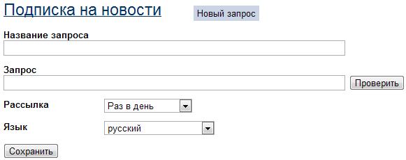 Форма подписки на новости в Яндекс.Новости