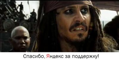 Яндекс - политика защиты объектов авторского права